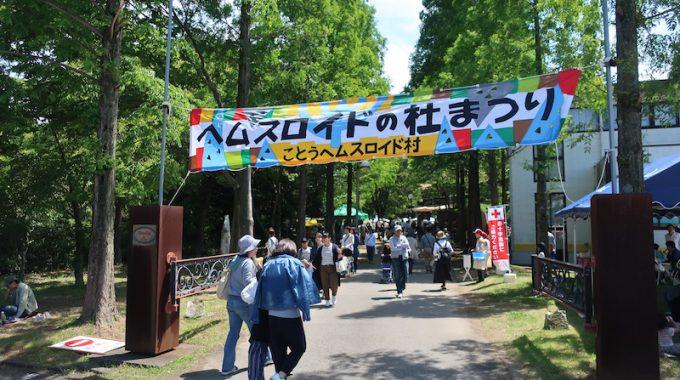 加藤先生レポ:東近江市「ヘムスロイドの杜まつり」を訪ねました