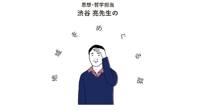 思想・哲学担当 渋谷 亮先生の地域をめぐる話