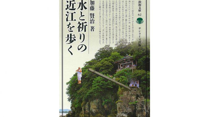教員:加藤賢治 著「水と祈りの近江を歩く」が出版されました