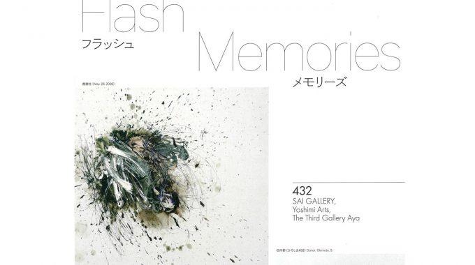 教員:展覧会 石川亮准教授 「フラッシュメモリーズ」