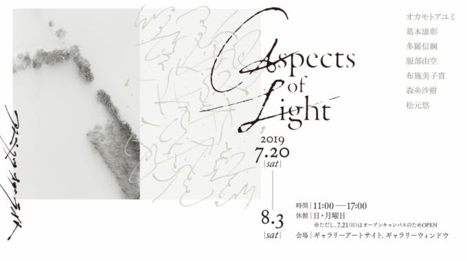 教員:展覧会 松元悠 「Aspects Of Light」