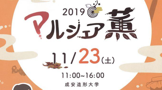 マルシェプロジェクト:「マルシェア薫」11/23(土)に開催!