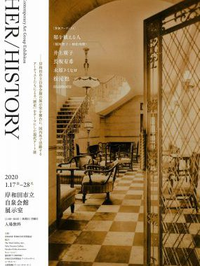 教員:展覧会 松元悠「HER / HISTORY」「Kyoto Art For Tomorrow 2020 ―京都府新鋭選抜展―」