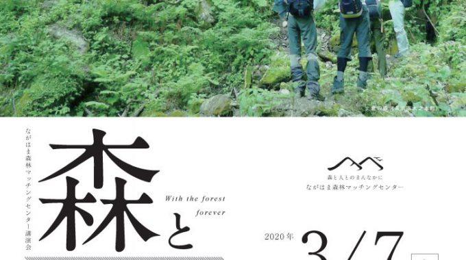 教員:石川亮 ながはま森林マッチングセンター講演会 「森といつまでも」