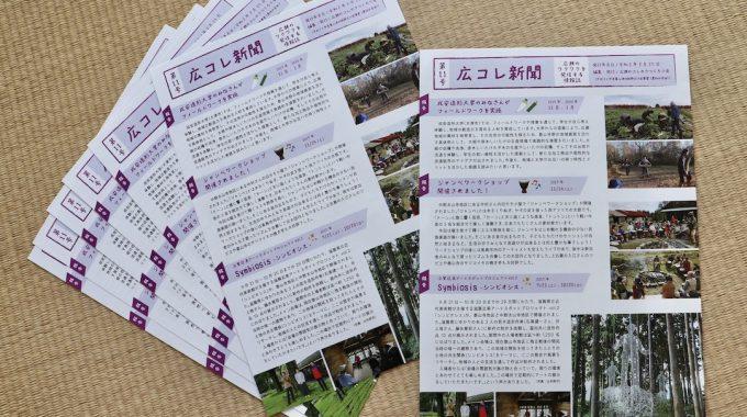 地域情報誌『広コレ新聞』第11号に地域実践領域のフィールドワークが紹介されました