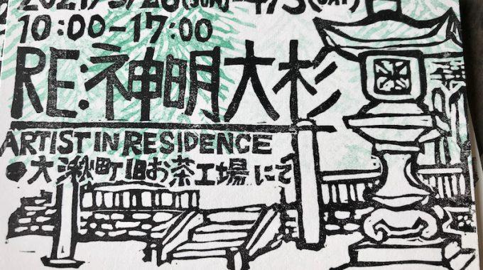 「こんな日は早起きしよう」アシスタントレポ:岐阜県大湫町より②《大湫FW編》