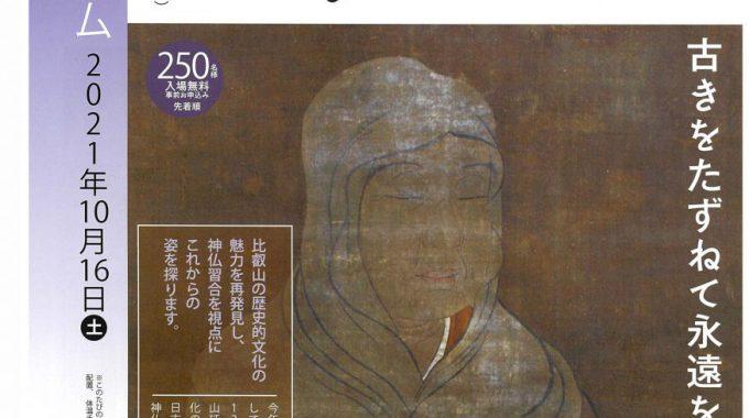 教員:加藤賢治コーディネート 「世界文化遺産比叡山延暦寺への誘い」